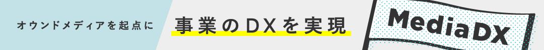 オウンドメディアを起点に 事業のDXを実現 Media DX