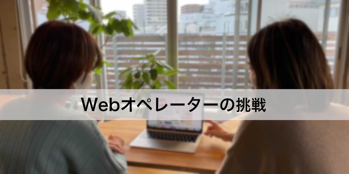 webオペレーターの挑戦