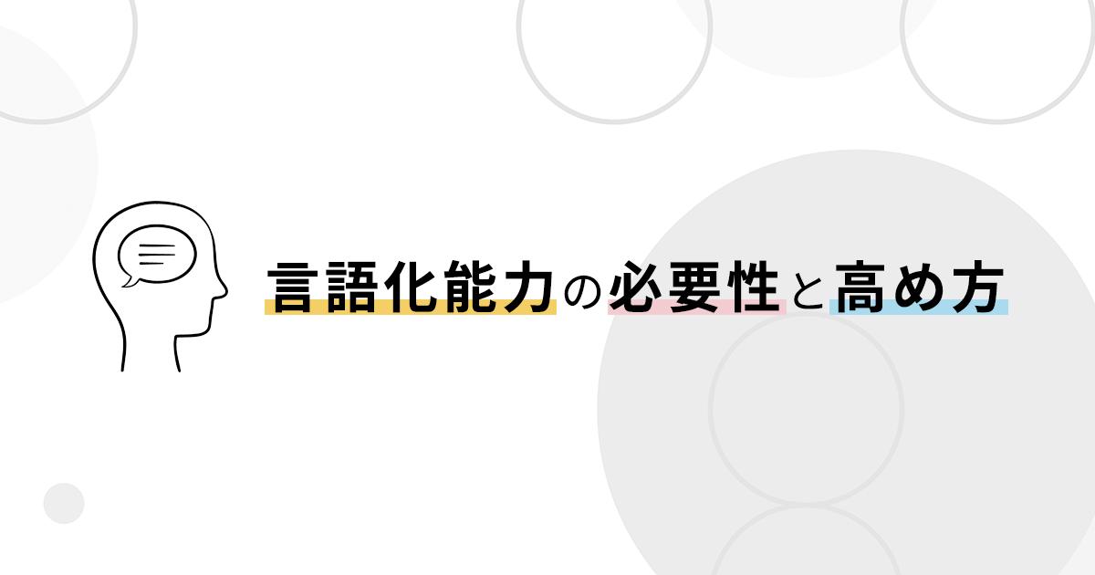OGP_verbalization