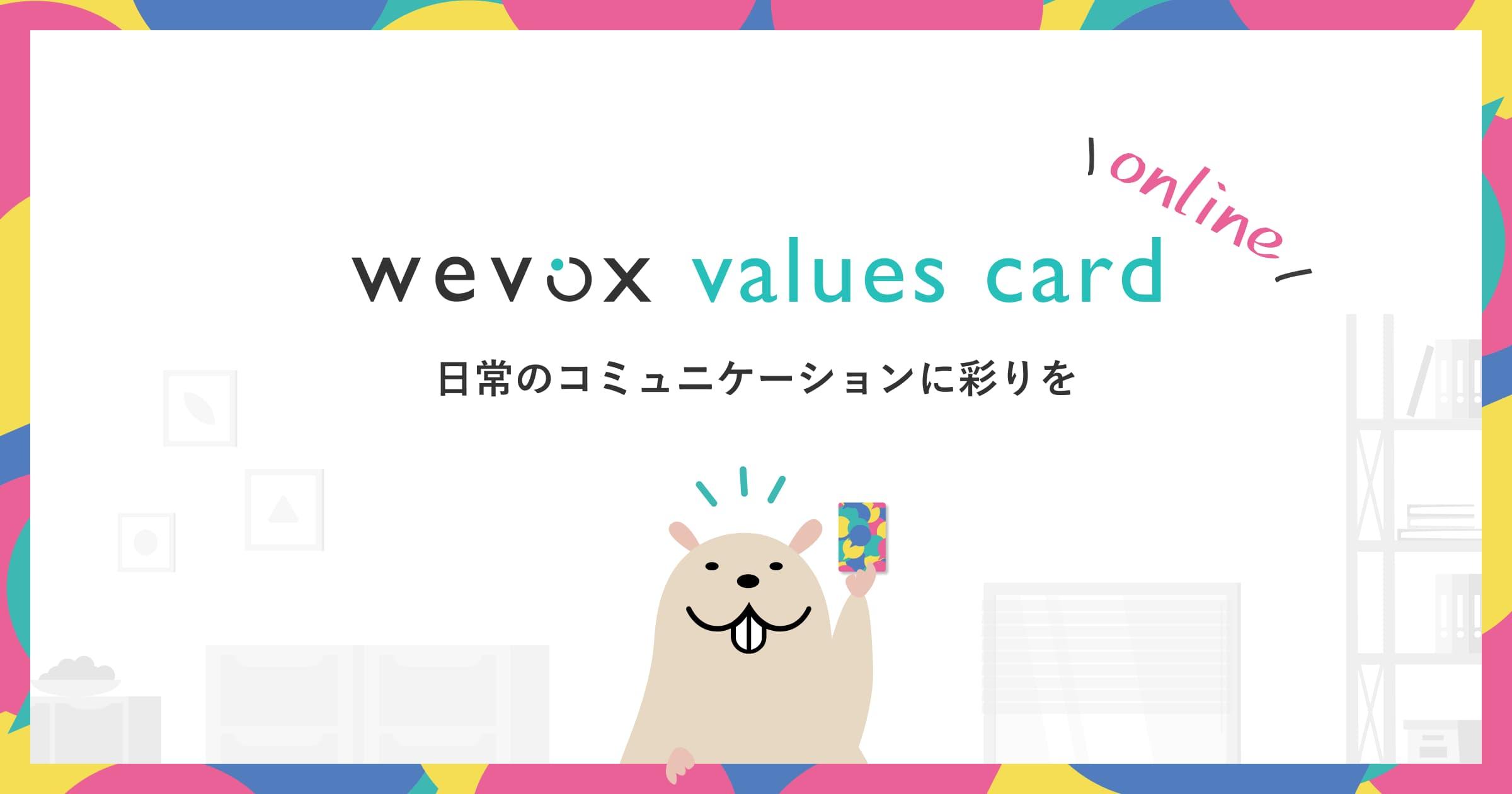 ogp_onlinevaluescard